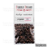 Набор пайеток - 204, размер 8 мм, кружочки, цвет коричневый, ТМ Фабрика Декора