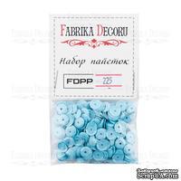Набор пайеток - 225, размер 8 мм, кружочки, цвет голубой, ТМ Фабрика Декора