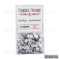 Набор пайеток - 227, размер 8 мм, кружочки, цвет серебро, ТМ Фабрика Декора