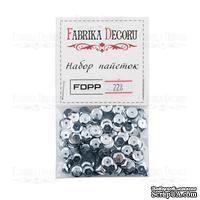 Набор пайеток - 228, размер 8 мм, кружочки, цвет серебро, ТМ Фабрика Декора