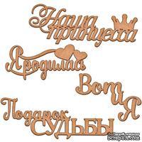 Набор декоративних элементов для шедоубокса №21, ТМ Фабрика Декора
