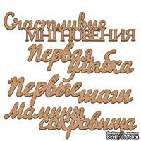 Набор декоративних элементов для шедоубокса №26, ТМ Фабрика Декора