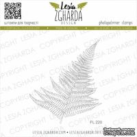 Акриловый штамп Lesia Zgharda Папороть FL220