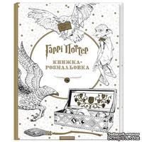 """Книга-раскраска (антистресс, раскраска для взрослых) """"Гарри Поттер"""""""