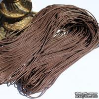 Вощеный шнур, 1,5мм, цвет коричневый,  5 метров
