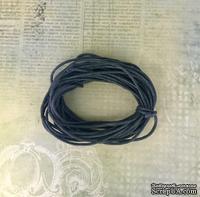 Вощеный шнур, темно-серый, 1,5 мм, 5 метров