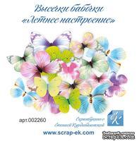 Набор высечек от Евгения Курдибановская ТМ - Бабочки - Летнее настроение, 16 шт.