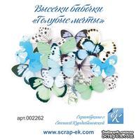 Набор высечек от Евгения Курдибановская ТМ - Бабочки - Голубые мечты, 16 шт.