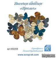Набор высечек от Евгения Курдибановская ТМ - Бабочки - ВРЕМЯ, 16 шт, 002208