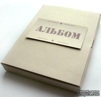 КОРОБКА для хранения альбома 20x15 см., Елена Виноградова ТМ - ScrapUA.com