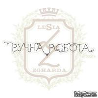 Акриловый штамп Lesia Zgharda IS001a Ручна робота, 7,3*1,2 см.