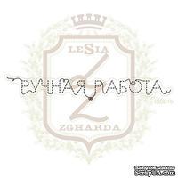 Акриловый штамп Lesia Zgharda IS001b Ручная работа, 7,3*1,2 см.