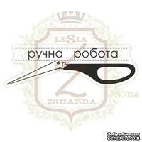 Акриловый штамп Lesia Zgharda IS002a Ручна робота з ножицями, 4,5*1,3 см.