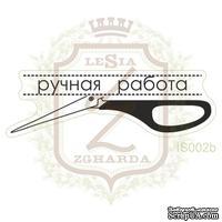 Акриловый штамп Lesia Zgharda IS002b Ручная работа с ножницами, 4,5*1,3 см.