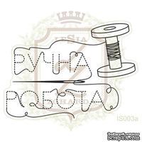 Акриловый штамп Lesia Zgharda IS003a Ручна робота с катушкой и иглой, 5,3*3,9 см.