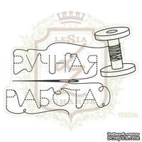 Акриловый штамп Lesia Zgharda IS003b Ручная работа с катушкой и иглой, 5,8*3,9 см.