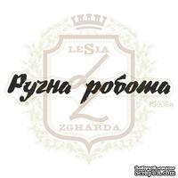 Акриловый штамп Lesia Zgharda IS006 Ручна робота, 6,1*1,1см.