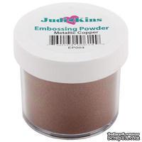 Пудра для эмбоссинга Judikins Embossing Powders - Metallic Copper