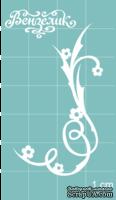 Чипборд от Вензелик - Уголок 13, размер: 31x53 мм