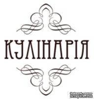 Акриловый штамп K004b Кулінарія, размер 3 * 3,2 см