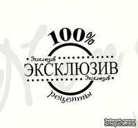Штамп от Питерского Скрапклуба - 100% Эксклюзив