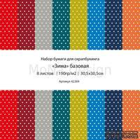 Набор бумаги от Mona Design - Зима базовая, 30,5х30,5см, 8 листов