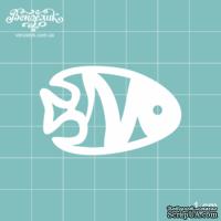 Чипборд от Вензелик - Рыбка 2, размер: 2,8 x 4,5 см