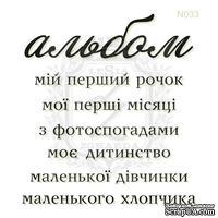 Акриловый штамп Lesia Zgharda N033 Альбом, набор из 7 штампов