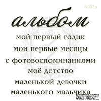 Акриловый штамп Lesia Zgharda N033a Альбом, набор из 7 штампов