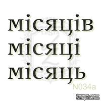 Акриловый штамп Lesia Zgharda N034a Мiсяцi, набор из 3 штампов