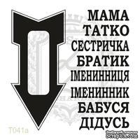 Акриловый штамп Lesia Zgharda N041a Cлова и стрелки, набор из 10 штампов