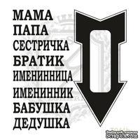 Акриловый штамп Lesia Zgharda N041b Слова и стрелки, набор из 10 штампов