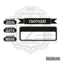Акриловый штамп Lesia Zgharda N042a Журналинг с текстом, набор из 5 штампов