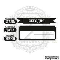 Акриловый штамп Lesia Zgharda N042b Журналинг с текстом, набор из 5 штампов