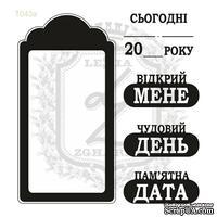 Акриловый штамп Lesia Zgharda N043a Тэг с текстом, набор из 5 штампов
