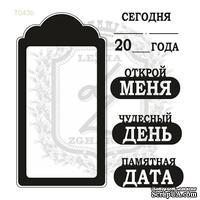 Акриловый штамп Lesia Zgharda N043b Тэг с текстом, набор из 5 штампов