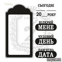 Акриловый штамп Lesia Zgharda N044a Тэг с текстом маленький, набор из 5 штампов
