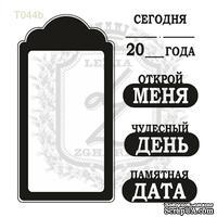 Акриловый штамп Lesia Zgharda N044b Тэг с текстом маленький, набор из 5 штампов