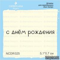 Штампы от Cherrylana - С днем рождения, 5,1х0,7 см