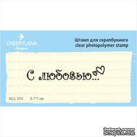 Штампы от Cherrylana - С любовью, 5,1х1 см