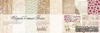 Набор односторонней скрапбумаги от Каралики - Свадьба в стиле Бохо, 30х32см, 10 листов, 190г/м2, дизайн Анастасия Дубинецкая