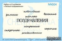 """Штампы от Cherrylana - Набор """"Теплые поздравления"""""""