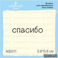 Штампы от Cherrylana - Спасибо, 2,6х0,6 см