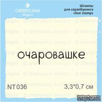 Штампы от Cherrylana - Очаровашке, 3,3х0,7 см