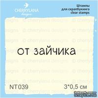 Штампы от Cherrylana - Отзайчика, 3х0,5 см