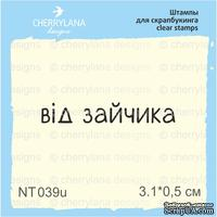 Штампы от Cherrylana - Від зайчика, 3,1х0,5 см