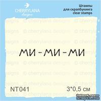 """Штампы от Cherrylana ми-ми-ми, 3*0,5""""см"""