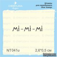 Штампы от Cherrylana - Мі-мі-мі, 2,6х0,5 см