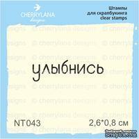 Штампы от Cherrylana - Улыбнись, 2,6х0,8 см