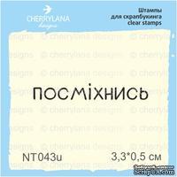 Штампы от Cherrylana - Посміхнись, 3,3х0,5 см